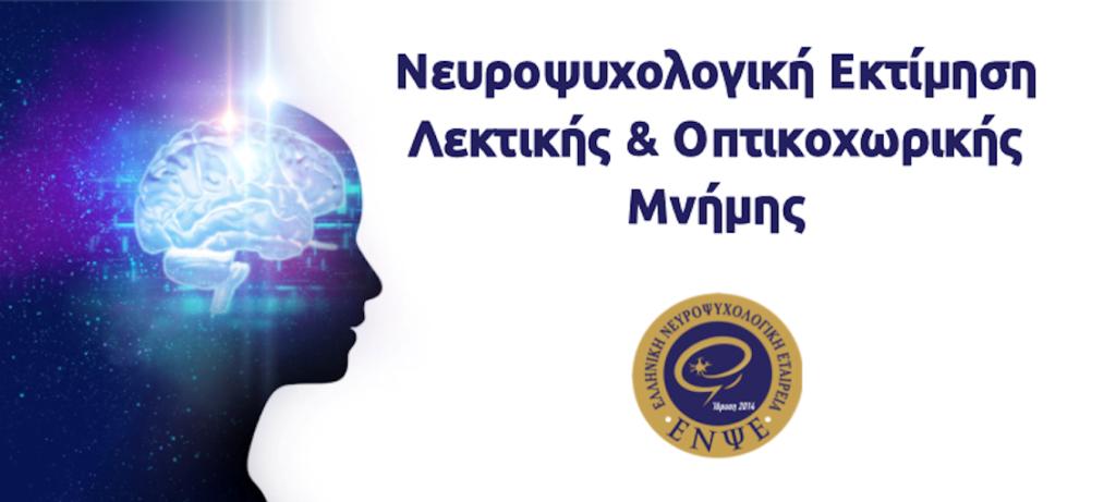 1ο Σεμινάριο & Κλινικό Εργαστήριο: Νευροψυχολογική εκτίμηση Λεκτικής & Οπτικοχωρικής μνήμης